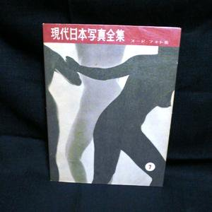 現代日本写真全集 7 ヌード・フォト集