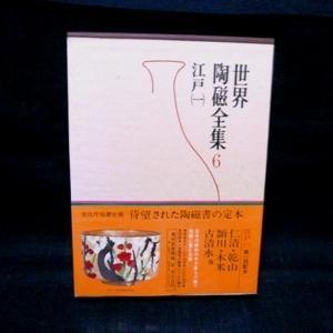 世界陶磁全集 6 江戸(一)