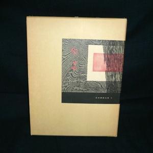 日本美術大系 6 陶芸