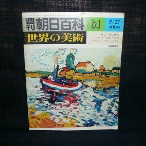 週刊朝日百科 世界の美術 61