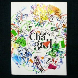 図録 シャガール展【Nouveaux regards sur Marc Chagall】//展覧会 カタログ
