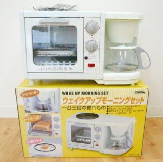 CENTRAL ウェイクアップモーニングセット【CS3-0106】//コーヒーメーカー//オーブントースター//目玉焼き