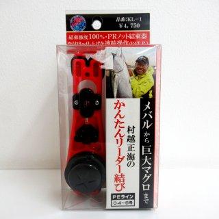 【ファジー】 村越正海のかんたんリーダー結び [KL-1] //PRノット//結束器//釣具