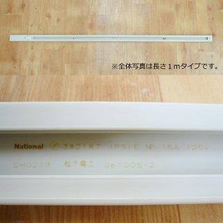National 照明器具用配線ダクト+フィードインキャップ【DH0213+DH0231】3m (白) //ダクトレール//ライティングレール