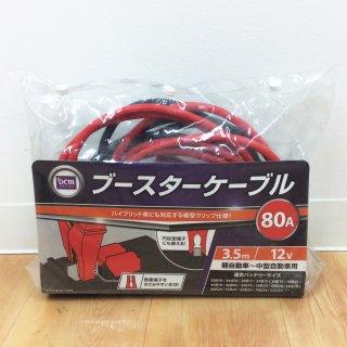 ブースターケーブル【DCMブランド】12V80A・LEM009//美品