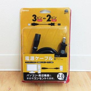 電源ケーブル//3ピンソケット(メス)⇔2ピンプラグ(オス)【BUFFALO】BSACC0620BK//新品未使用