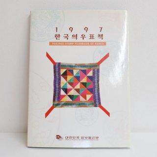 1997 POSTAGE STAMP YEARBOOK OF KOREA//1997年 韓国切手年鑑//ハングル//韓流