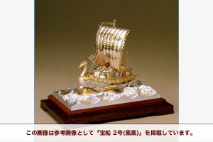 銀製 宝船 4号(鳳凰)