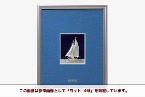 純銀   額  ヨット 3号