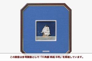 純銀八角額  帆船  7号