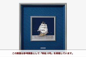 純銀   額  帆船  9号
