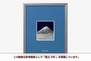 純銀   額  富士 3号