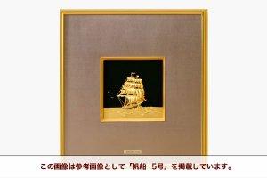 純金 額  帆船  6号