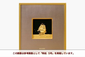 純金 額  帆船  7号