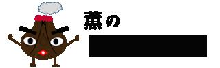 薫の黒にんにくオンラインショップ通販サイト 鹿児島県産黒にんにく通信販売【公式】
