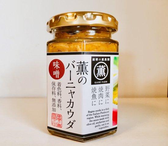 にんにくソース バーニャカウダ 麦味噌