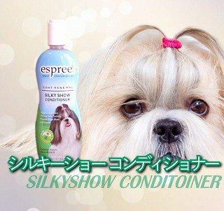 エスプリ シルキーショー コンディショナー 355ml