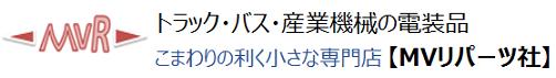 スターター・オルタネーター・コンプレッサー電装品専門店 MVリパーツ社【WEBショップ】