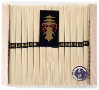 【会員登録でさらにお得!!】絹肌の貴婦人 手延素麺 黒帯 国内産 15束 (50gx15束) 簡易袋