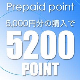 プリペイド会員ポイント 5000円分で5200ポイント付与します。1ポイント1円としてお買い物ができます。