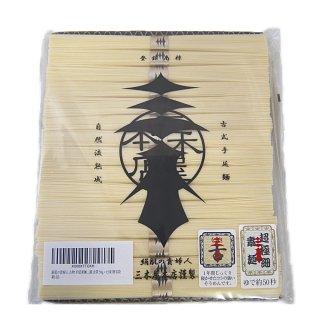 【会員登録でさらにお得!!】絹肌の貴婦人 手延素麺 金帯 超極細 古物 15束 (50gx15束) 簡易袋