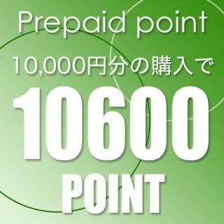 プリペイド会員ポイント 10000円分で10600ポイント付与します。1ポイント1円としてお買い物ができます。