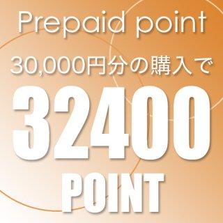 プリペイド会員ポイント 30000円分で32400ポイント付与します。1ポイント1円としてお買い物ができます。