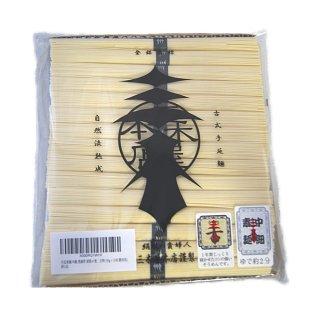 【会員登録でさらにお得!!】絹肌の貴婦人 手延素麺 黒銀帯 中細 古物 15束 (50gx15束) 簡易袋