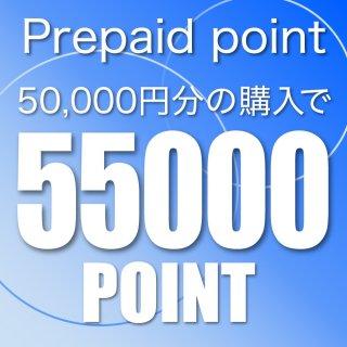 プリペイド会員ポイント 50000円分で55000ポイント付与します。1ポイント1円としてお買い物ができます。