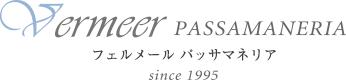 Vermeer Passamaneria フェルメール パッサマネリア