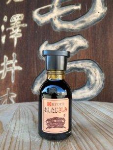 澤井醤油本店 まるさわ さしみ醤油 (おしたじさしみ)100ml 醤油さし瓶