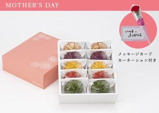 【KH-012】(母の日ギフト)花咲かりん詰め合わせ箱入り(10個入り)