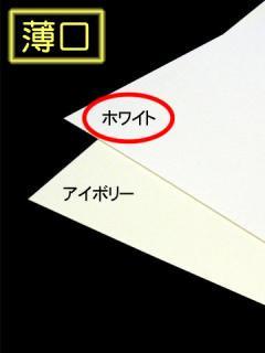 薄口【ホワイト】A4/200枚