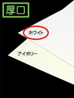 厚口【ホワイト】A4/200枚