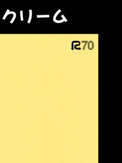 【クリーム】A4/200枚