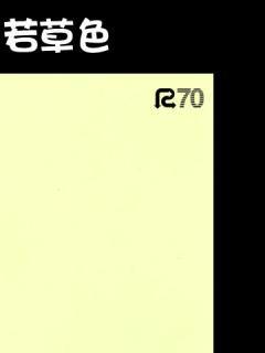 【若草色】A4/200枚