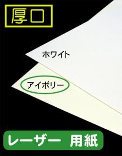 アイボリー厚口/レーザー&顔料系インクジェット用A4/200枚