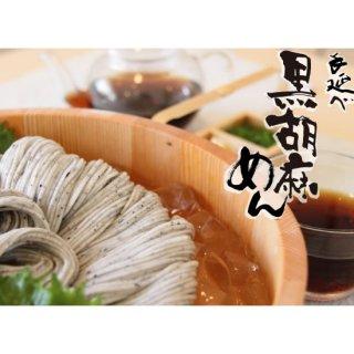 島原手延べそうめん「斐川」  手延べ黒ごま麺
