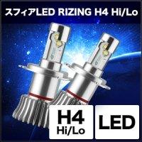 スフィア LED ライジング H4(Hi/Lo) ヘッドライト SHCQC055社外品