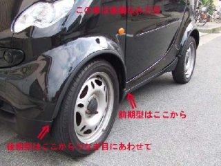 171モール【フロントフェンダー用】車検対応