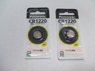 赤外線式リモコンキー電池2個セットCR1220社外品