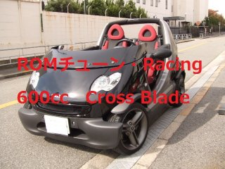 600ccクロスブレード 171-ecu ROMチューン【Racing】
