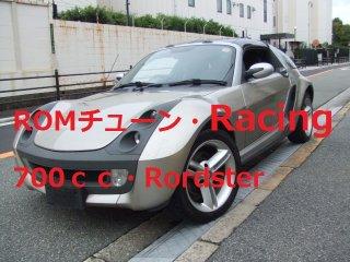 700ccロードスター 171-ecu ROMチューン【Racing】