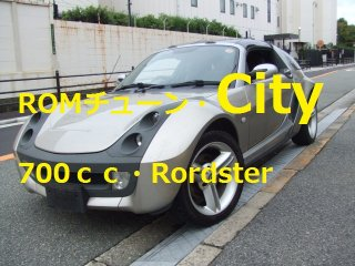 700ccロードスター 171-ecu ROMチューン【City】