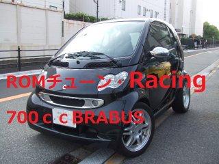 700ccブラバス450333 171-ecu ROMチューン【Racing】