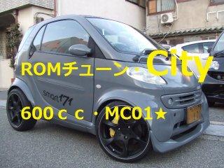 600ccMC01* 171-ecu ROMチューン【City】