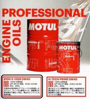最高級MOTUL100%化学合成8100X-SESS GEN2 5W40エンジンオイル交換【1リットル価格】