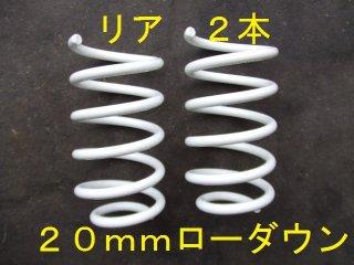 171ローダウンスプリング2.0【made in春日出】リア2本セット★オリジナル