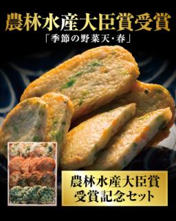 「季節の野菜天」プレミアムセット(16枚入)
