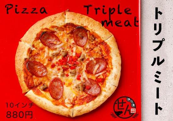 せんのPizza  vol.1 トリプルミートピザの写真